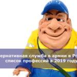 Альтернативная служба в армии в России — список профессий в 2019 году