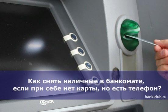 kak-snyat-nalichnye-v-bankomate-esli-pri-sebe-net-karty-no-est-telefon