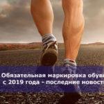 Обязательная маркировка обуви с 2019 года — последние новости