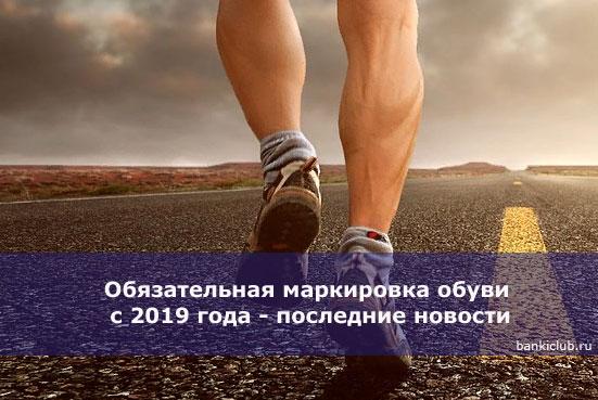 Обязательная маркировка обуви с 2019 года - последние новости