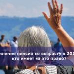 Оформление пенсии по возрасту в 2019 году: кто имеет на это право?