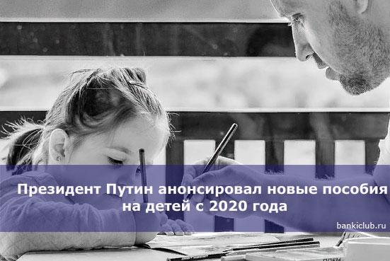 Президент Путин анонсировал новые пособия на детей с 2020 года