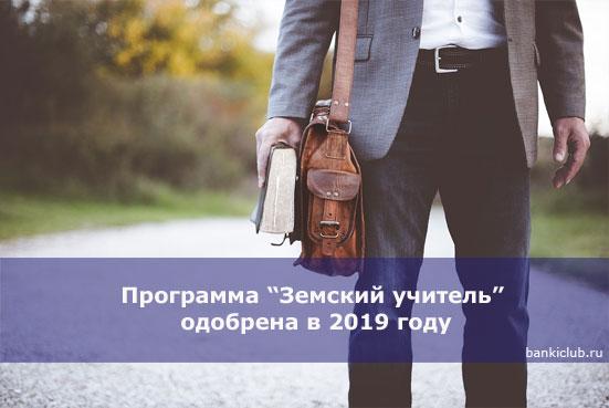 """Программа """"Земский учитель"""" одобрена в 2019 году"""