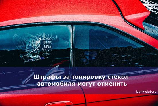 Штрафы за тонировку стекол автомобиля могут отменить