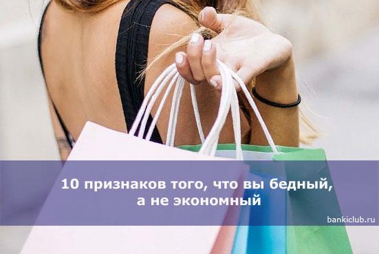 10 признаков того, что вы бедный, а не экономный