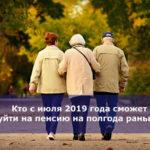 Кто с июля 2019 года сможет уйти на пенсию на полгода раньше