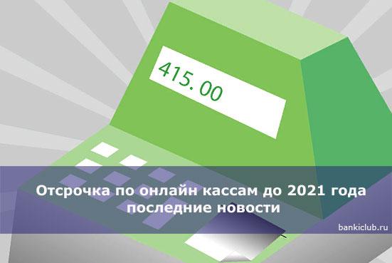 Отсрочка по онлайн кассам до 2021 года последние новости