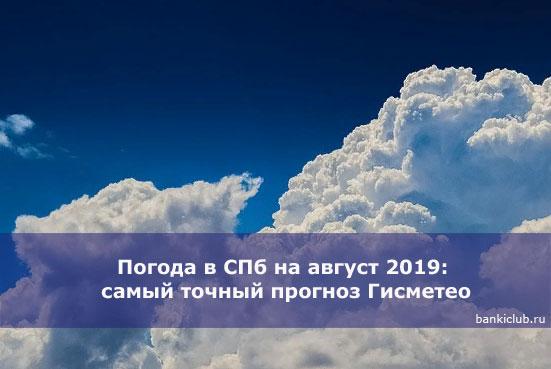 Погода в СПб на август 2020: самый точный прогноз Гисметео