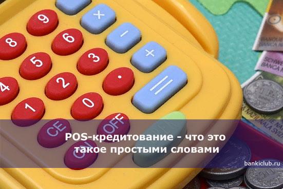 POS-кредитование - что это такое простыми словами
