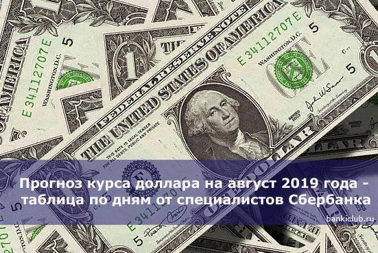 Прогноз курса доллара на август 2019 года - таблица по дням от специалистов Сбербанка