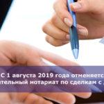 С 1 августа 2019 года отменяется обязательный нотариат по сделкам с долями