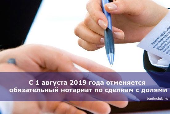 С 1 августа 2020 года отменяется обязательный нотариат по сделкам с долями