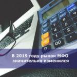 В 2019 году рынок МФО значительно изменился