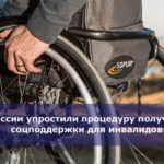 В России упростили процедуру получения соцподдержки для инвалидов