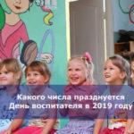 Какого числа празднуется День воспитателя в 2019 году