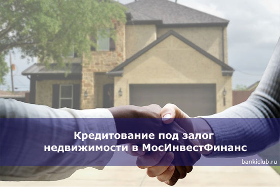 Кредитование под залог недвижимости в МосИнвестФинанс