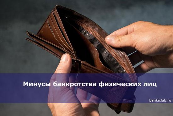 банкротство физических лиц минусы для должника