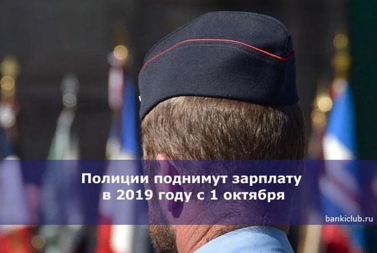 Полиции поднимут зарплату в 2019 году с 1 октября