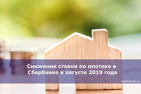 Снижение ставки по ипотеке в Сбербанке в августе 2020 года