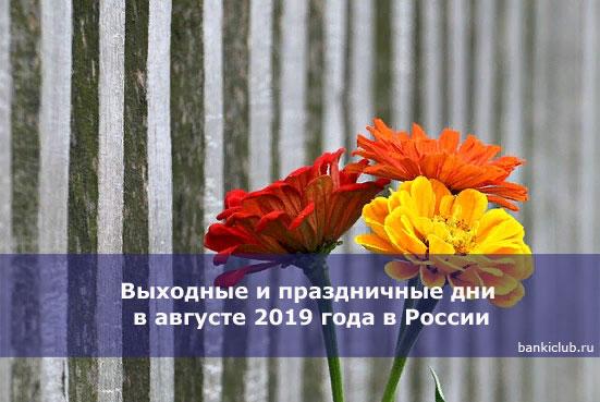 Выходные и праздничные дни в августе 2019 года в России