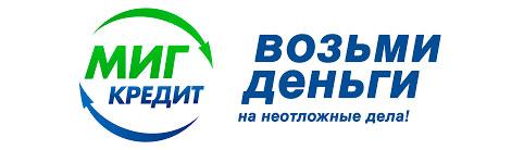 Миг Кредит - займы до 99500 рублей по паспорту