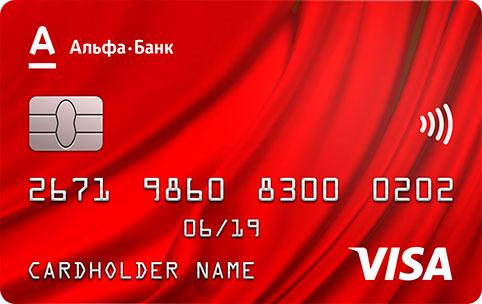 Альфа Банк - 1190 рублей в год, 100 дней без процентов