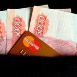 Где взять беспроцентный кредит в 2021 году — 12 способов
