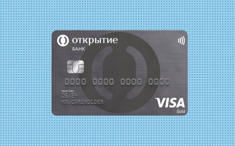 Кредитная карта банка Открытие - 120 дней без платежей