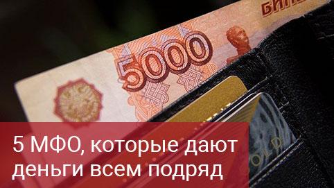 5 МФО, которые дают деньги всем подряд без исключения