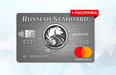 Platinum РСБ
