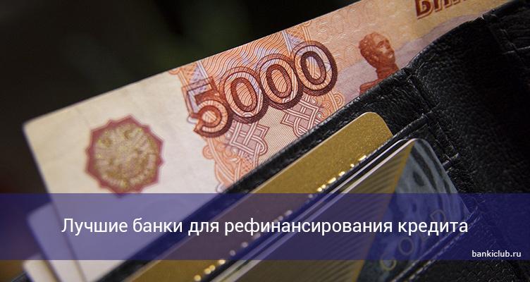 Лучшие банки для рефинансирования кредита в 2021 году