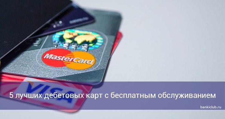 5 лучших дебетовых карт с бесплатным обслуживанием в 2021 году
