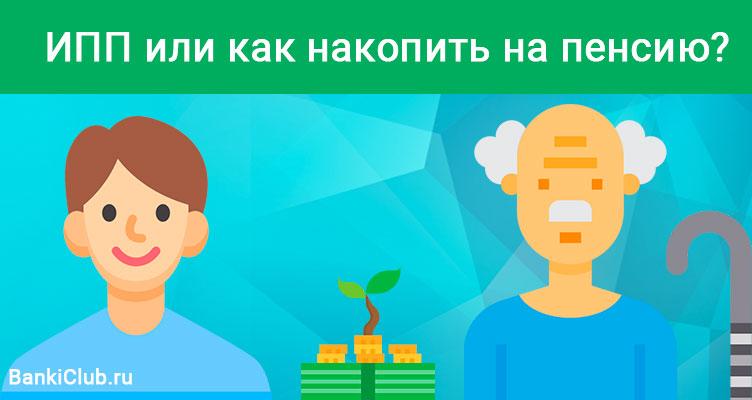 Индивидуальный пенсионный план (ИПП) Сбербанка - что это такое?