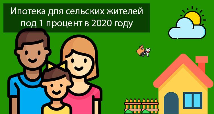Ипотека для сельских жителей под 1 процент в 2020 году