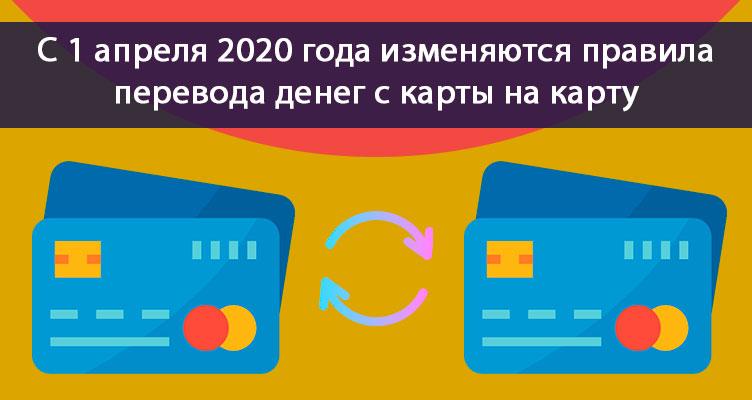 С 1 апреля 2020 года изменяются правила перевода денег с карты на карту