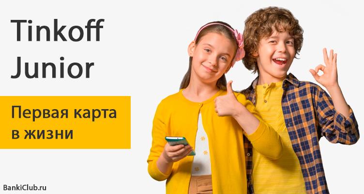 Tinkoff Junior - дебетовая карта для детей до 14 лет