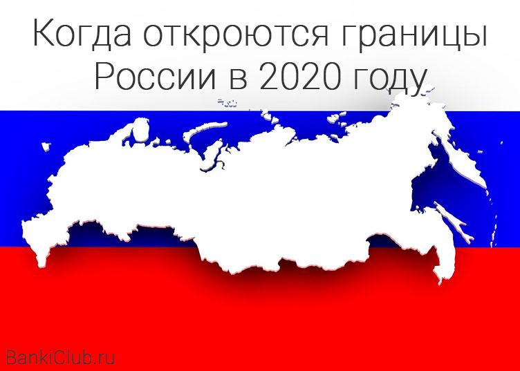 Когда откроются границы России в 2020 году