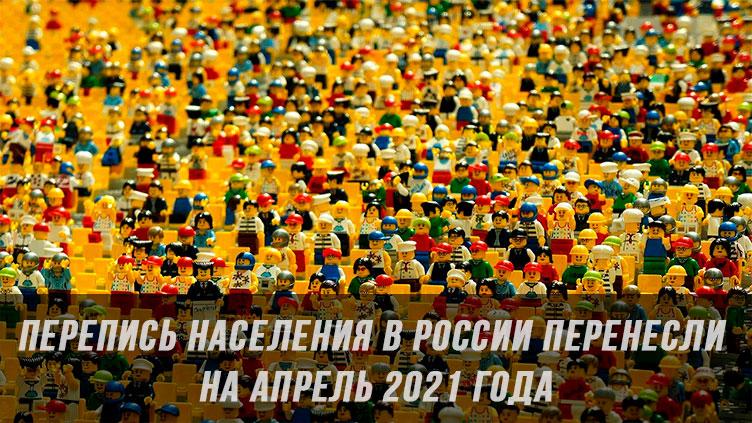 Перепись населения 2020 перенесли на апрель 2021: последние новости