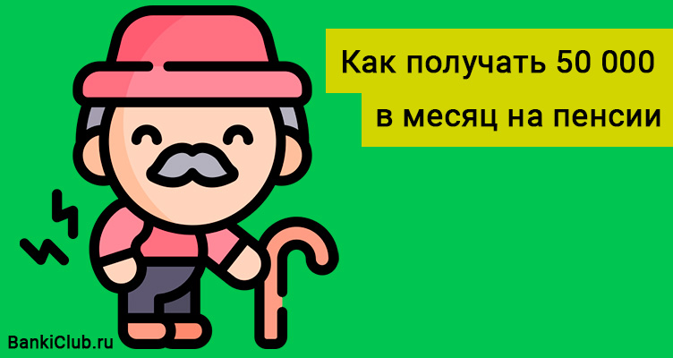 Как получить пенсию в 50 тысяч рублей гражданину России