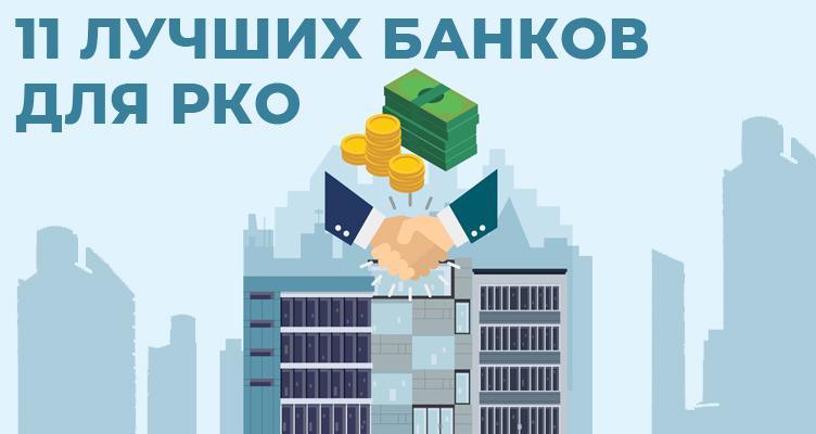 11 лучших банков для РКО: сравнение тарифов, какой продукт лучше для ИП и ООО в 2021 году