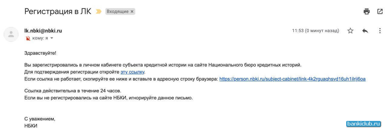 Дождавшись письма на свой e-mail, переходим по высланной ссылке подтверждения регистрации