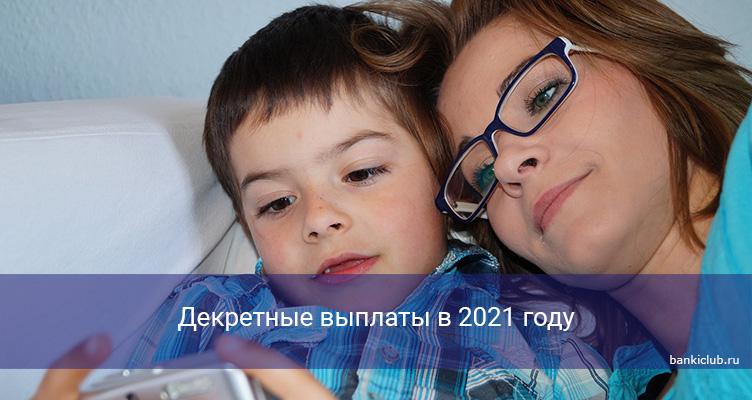 Декретные выплаты в 2021 году