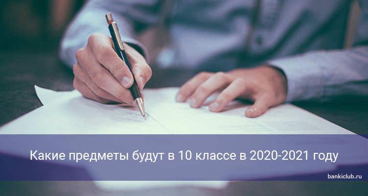 Какие предметы будут в 10 классе в 2020-2021 году