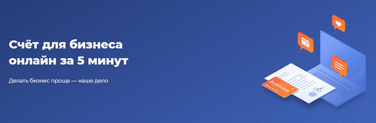 МодульБанк — лучшее РКО для ИП