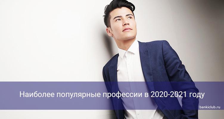 Наиболее популярные профессии в 2020-2021 году