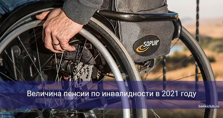 Величина пенсии по инвалидности в 2021 году
