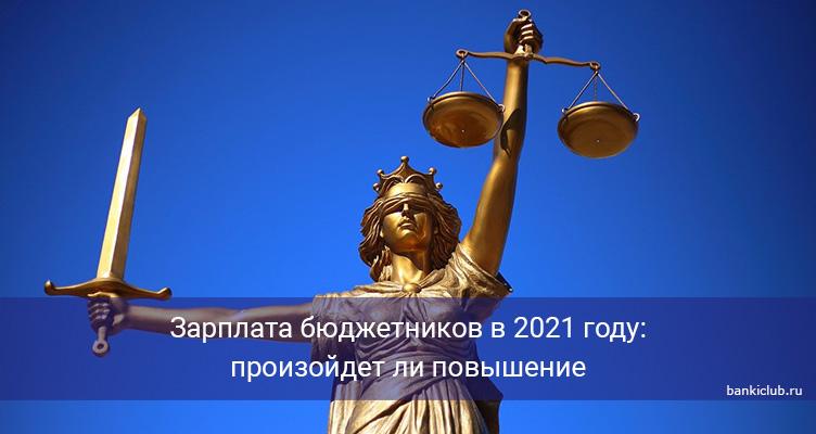 Зарплата бюджетников в 2021 году: произойдет ли повышение