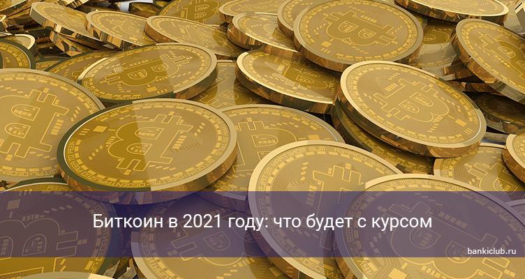 Биткоин в 2021 году: что будет с курсом