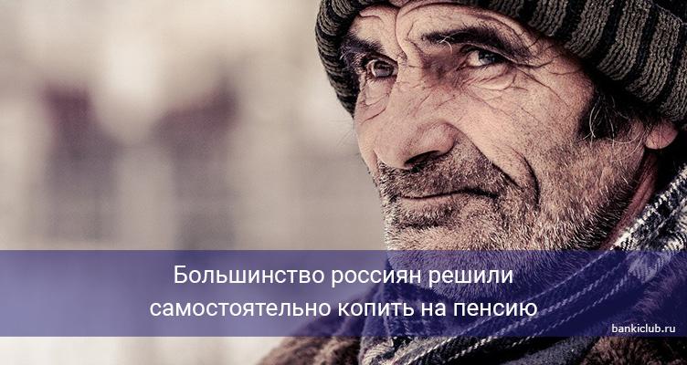 Большинство россиян решили самостоятельно копить на пенсию