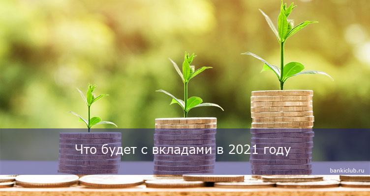 Что будет с вкладами в 2021 году